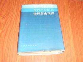 世界历史词典(精装)