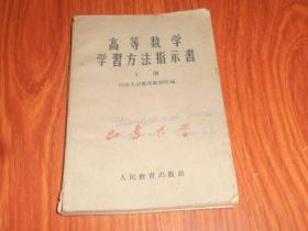 高等数学学习方法指示书(上册)