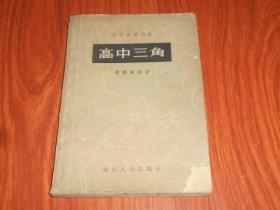 高中三角(自学参考用书)
