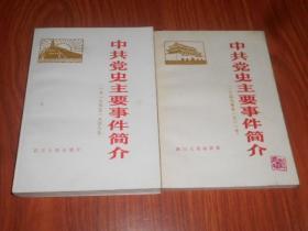 中共党史主要事件简介 【1919--1949和1949--1981】2本合售