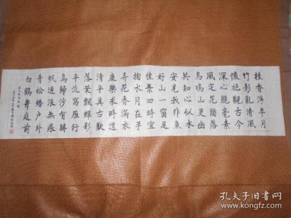 书法一幅 ( 古人佳句集录)