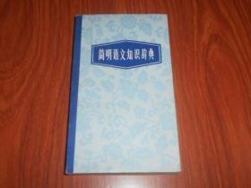 简明语文知识辞典