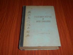 英汉火箭技术辞典(精装)