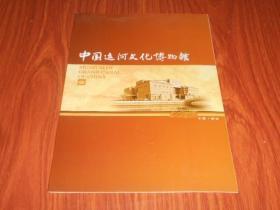 中国运河文化博物馆(简介)