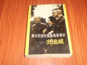 蒋介石的外国高级参谋长 ---史迪威