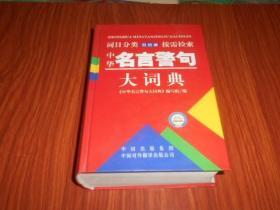 中华名言警句大词典(词目分类·按需检索)双色版 大32开精装厚册