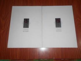 南潮北风----2007南北书坛精英联展(南卷、北卷)