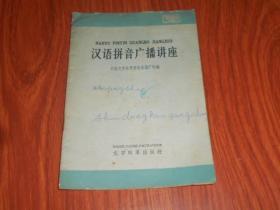 汉语拼音广播讲座