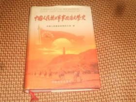 中国人民抗日军事政治大学史(精装)