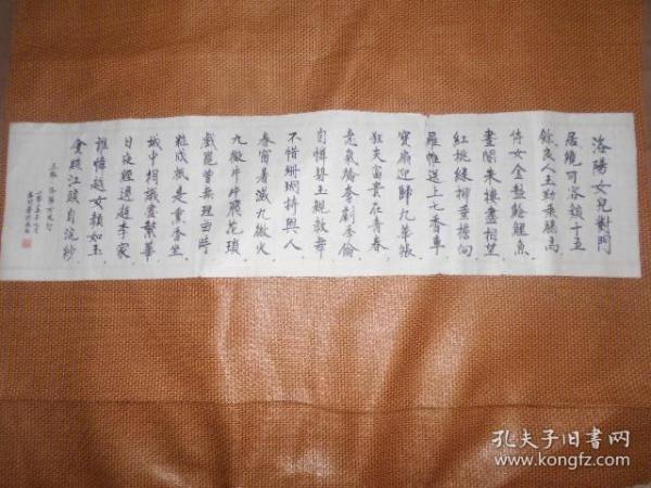 书法一幅 (王维:洛阳女儿行)