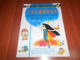 少年儿童语言艺术(少年儿童校外兴趣培训系列教材)