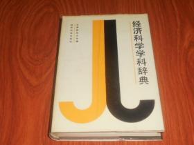 经济科学学科辞典(精装)