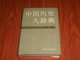 中国历史大辞典(宋史)精装