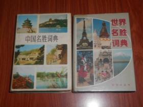 世界名胜词典、中国名胜词典(两本合售  精装)