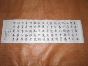 书法一幅   (曹植:当欲游南山行)