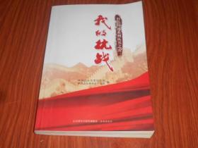 我的抗战(红色印迹系列丛书之五)
