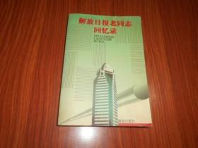解放日报老同志回忆录