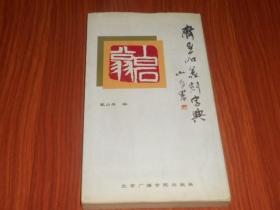 齐白石篆刻字典