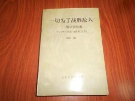 一切为了战胜敌人----陈沂评论集(1942年5月至1945年12月)