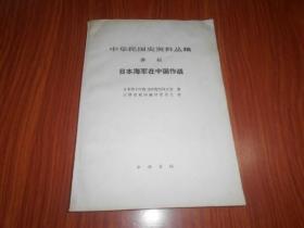 中华民国史资料丛稿 译稿: 日本海军在中国作战