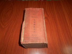 求解作文两用:英汉模范字典(增订本)47年版