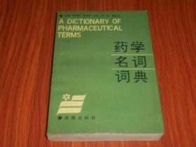 药学名词词典