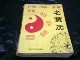 新编老黄历1798-2098