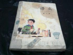 语文 第十册