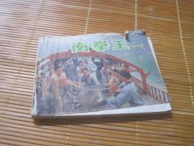 南拳王(一)