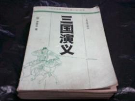 十大古典白话长篇小说丛书 三国演义