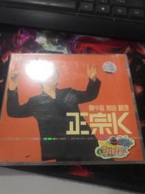 郑中基 新曲精选 正宗K VCD(未开封)(2碟全)