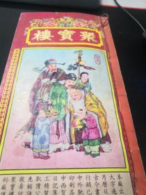 聚宝楼  福禄寿全 戊辰年 1988年(红线订装,品相特好)