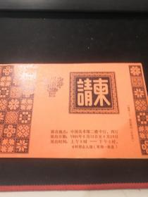 1986年安徽民间挑花庐阳花布展览 请柬(中国美术馆)