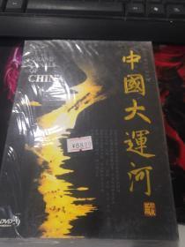 中国大运河(珍藏版) DVD(未开封)(3碟全)(港台原版)(此版本仅见)