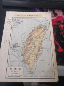 台湾省地图(我们一定要解放台湾)(背面也有一定要解放台湾长口号)(1966年4月1版1印)(图边口小损如图)(极度稀缺收藏品)
