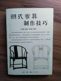 明式家具制作技巧