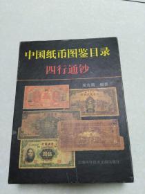 中国纸币图鉴目录  四行通钞  带函套