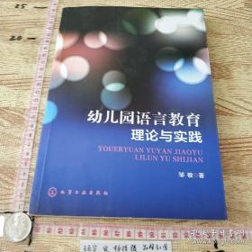 幼儿园语言教育理论与实践