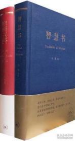冯象译注:智慧书+摩西五 经(两册)