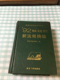 92税收财会经济 新法规摘编