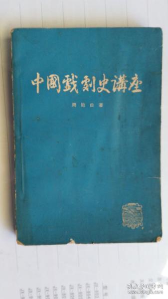 中国戏剧史讲座