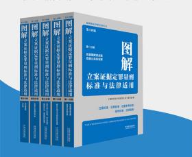 2021年新第14版图解立案证据定罪量刑标准与法律适用第十四版套装5册