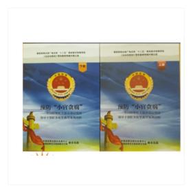 2021预防小官贪腐-全国检察机关惩办基层党员领导干部职务犯罪典型案例剖析20盘DVD