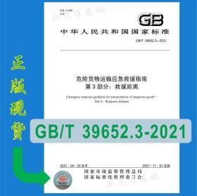 新书GB/T 39652.3-2021危险货物运输应急救援指南 第3部分:救援距离