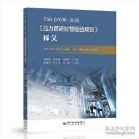 新书TSGD7006-2020《压力管道监督检验规则》释义