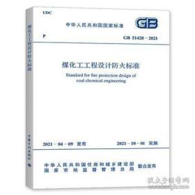 新书GB 51428-2021 煤化工工程设计防火标准