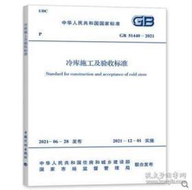 新书GB 51440-2021 冷库施工及验收标准