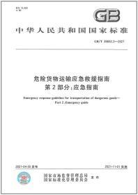 新书GB/T39652.2-2021 危险货物运输应急救援指南第2部分应急指南