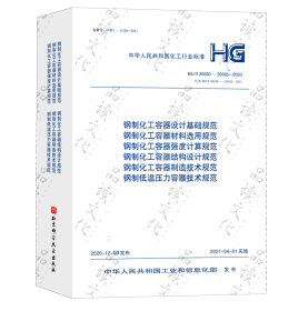 新书HG/T20585~20580—2020钢制低温压力容器技术规范等6项规范合订本