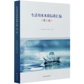 2021新生活用水水质标准汇编第2版
